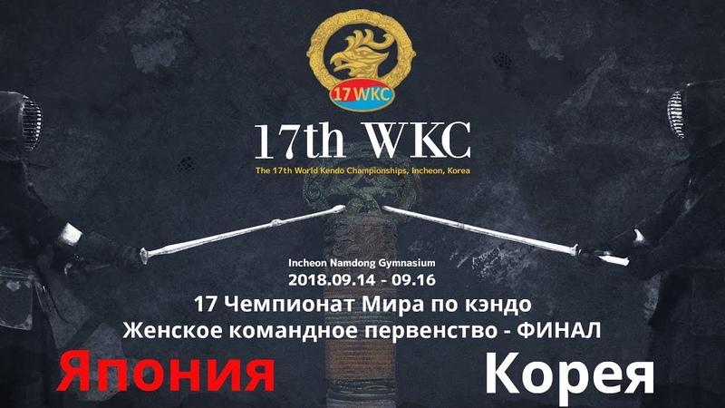 17 World Kendo Championships - Women's Team - Tournament Final