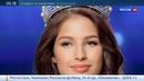 Новости на Россия 24 • В конкурсе Мисс Россия-2016 победила Яна Добровольская из Тюмени