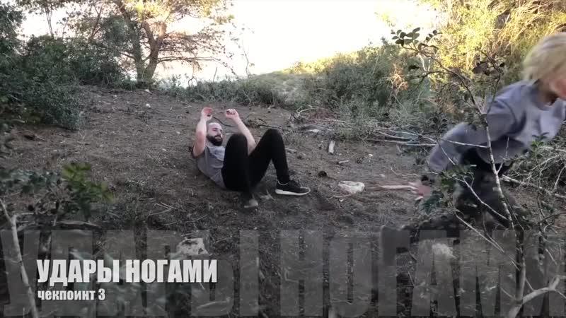 Free Fem Krav Maga v 05 Насильник между ног как освободиться