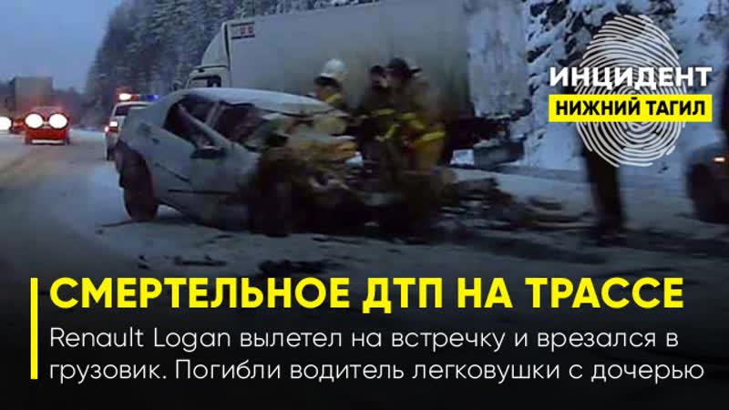 Погибли водитель легковушки с дочерью ДТП Нижний Тагил 18.11.2018 г.