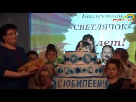 Ролик с юбилейного концерта СВЕТЛЯЧКУ -25!