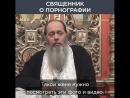 Священник рассказал прихожанам о пользе (