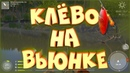 Тест блесны Драгонфлай Лонг и клевые места на Вьюнке • Русская рыбалка 4 • Гайд