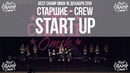 START UP | Старшие Crew | Participant | Best Champ Omsk 16 December 2018