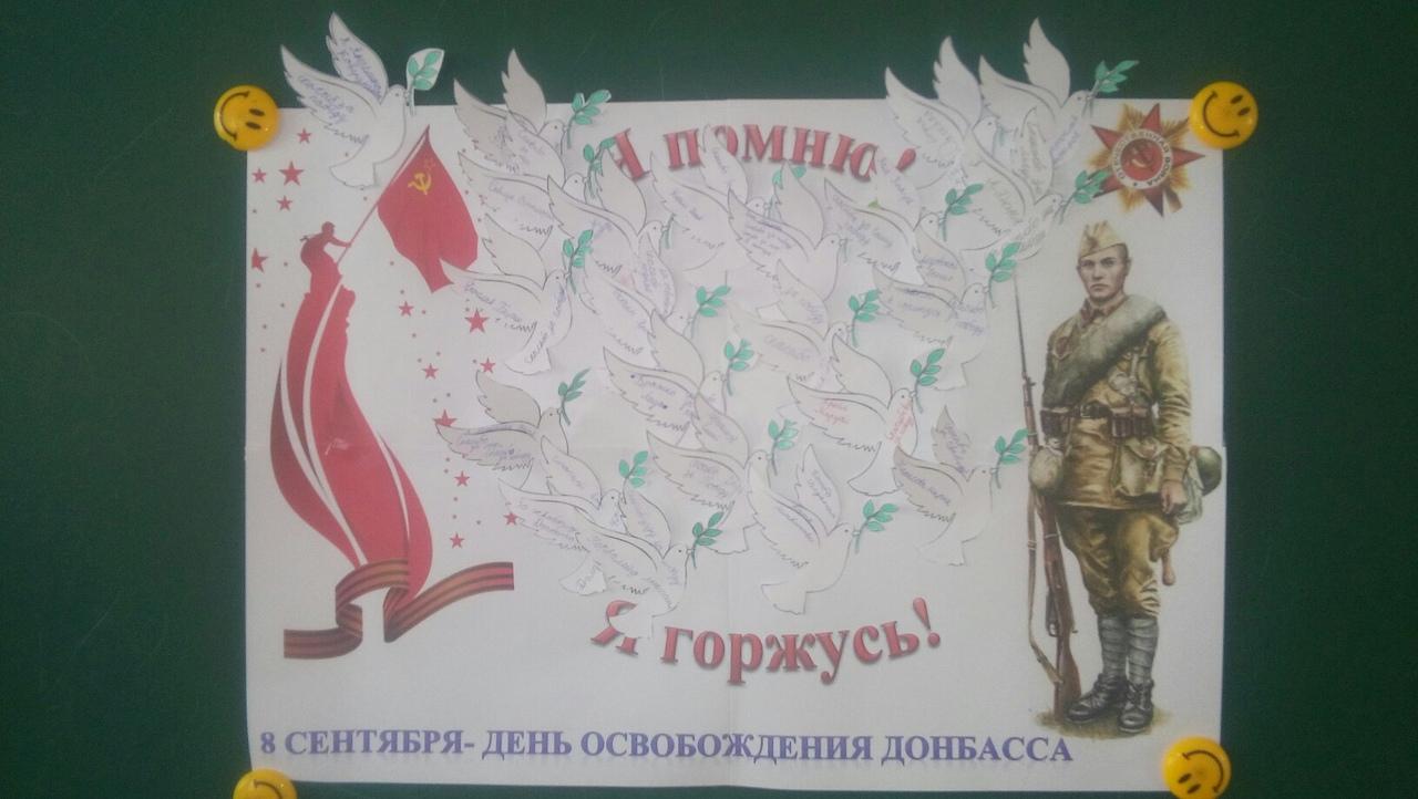 Открытка своими руками ко дню освобождения донбасса, пятницей картинки позитивные