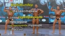 Бодибилдер из Казахстана Александр Легенчук стал призером на Siberian Power Show 2019