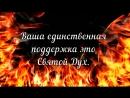 Андрей Шаповалов-Вы созданы Богом выстоять и принести реформацию на эту землю