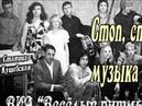 1975 г Счастье на двоих В Гребенюк В И А Веселые ритмы ст Кущевская Видео Ю Сочков
