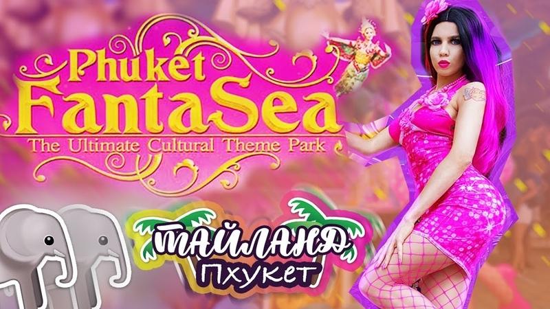 [VLOG] Тайланд. Пхукет. Экскурсия в парк FantaSea ♥ РУССКАЯ ЖИВАЯ КУКЛА БАРБИ ♥Карина Барби♥