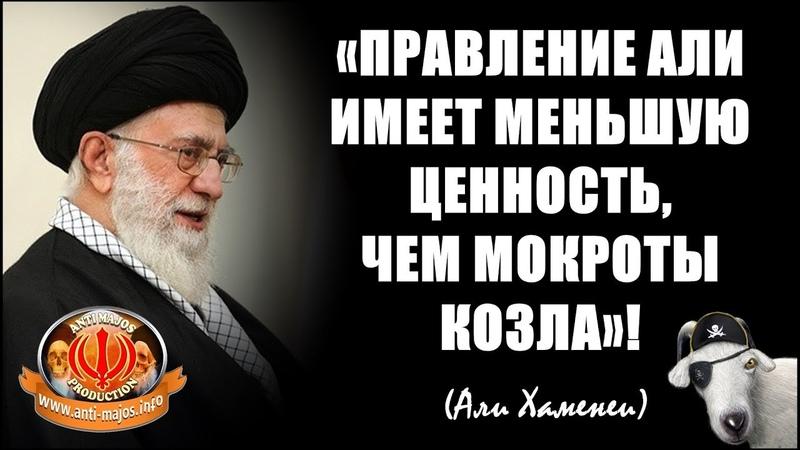 Неожиданные заявления шиитов: Правление Али менее ценно, чем мокроты козла!