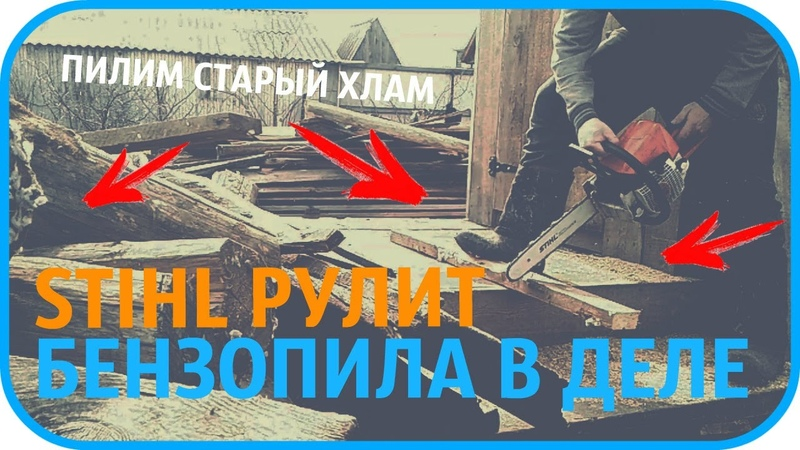 БЕНЗОПИЛА В ДЕЛЕ ПИЛИМ СТАРЫЙ ХЛАМ STIHL РУЛИТ