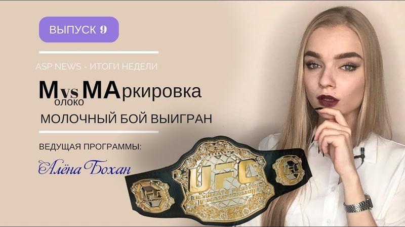 ASP NEWS | ВЫПУСК 9 | Молоко vs МАркировка - аграрный ММА