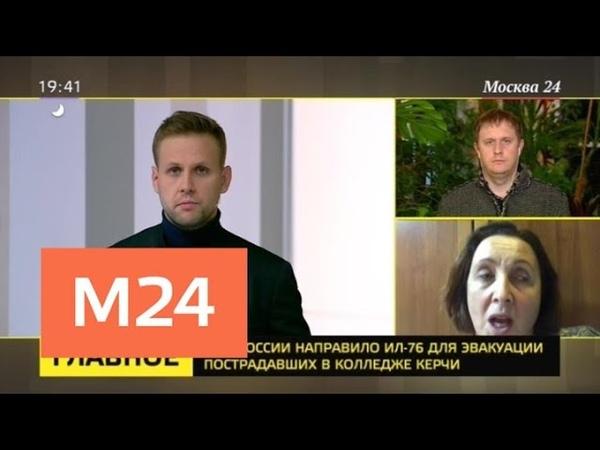 Что известно о предполагаемом организаторе взрыва в керченском колледже - Москва 24
