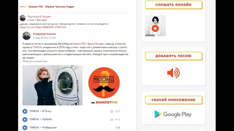 Вопрос Ирине Тоневой (гр. Фабрика) от Яны Волковой