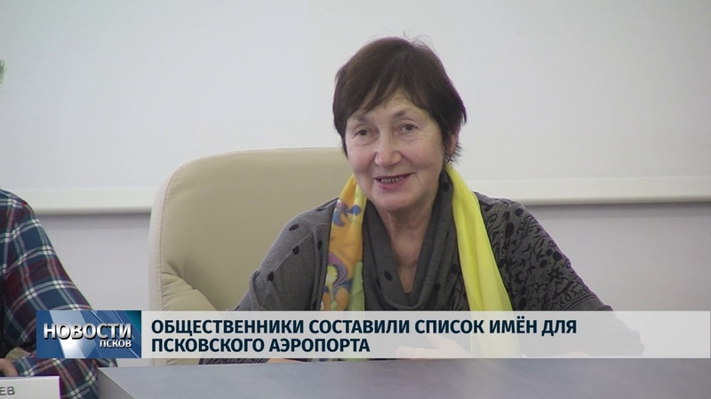 Новости Псков 18.10.2018 Общественники составили список имён для псковского аэропорта