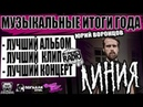 ЮРА ВОРОНЦОВ ЛИНИЯ - WILDWAYS Falling In Reverse LITTLE BIG THRICE МПК