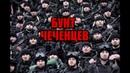 СРОЧНО ЧЕЧЕНЦЫ ВЗБУНТОВАЛИСЬ РОССИЯ ПРОСТИЛА ЧЕЧНЕ 9 МЛРД ДОЛГОВ ЗА ГАЗ