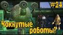 Fallout 4 прохождение на русском 24 Чокнутые роботы