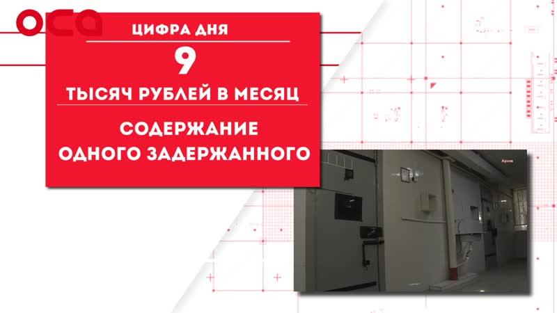 Цифра дня: 9 тыс. руб. на задержанного