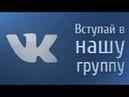Создал группу ВКонтакте, переходите по ссылке ниже И подпешитесь))