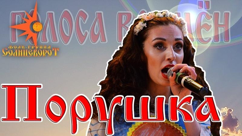 013 Порушка-Параня / Голоса времён 2017 концерт Фолк-группы Солнцеворот