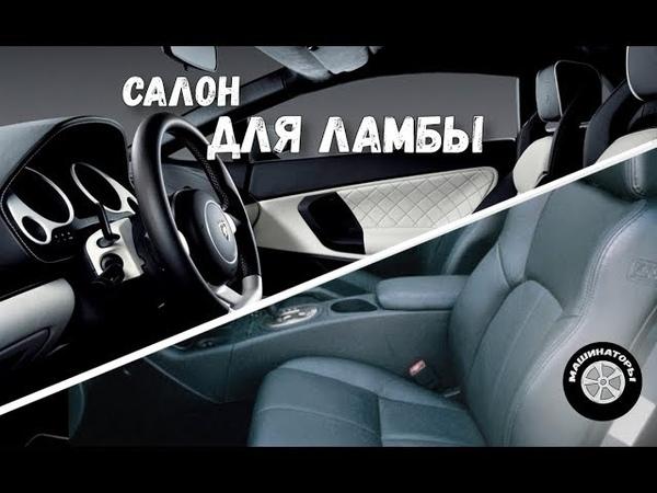 Самодельный Ламборгини Replica Gallardo/Салон: часть 1