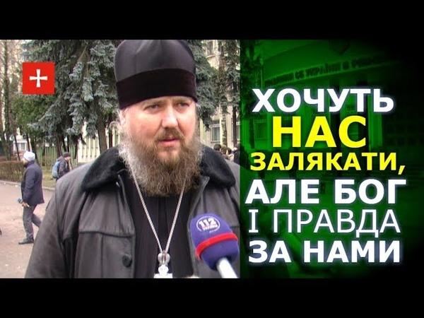 В СБУ Ровно вызвали священников УПЦ и обвиняют в госизмене и разжигании вражды 5 12 2018