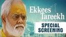 Ekkees Tareekh Shubh Muhurat Movie Special Screening | Sanjay Mishra
