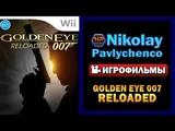 James Bond GoldenEye 007 Wii игрофильм