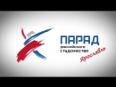 Видеоприглашение ректора ЯрГУ на Парад студенчества ЯО 2018