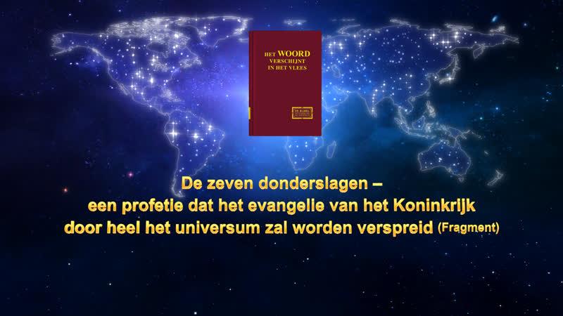 Lezing van de woorden van Almachtige God Fragment