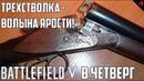 ТРЕХСТВОЛКА - ВОЛЫНА ЯРОСТИ (BATTLEFIELD V в четверг)