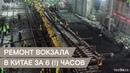 В Китае за 6 часов заменили рельсы на большом вокзале