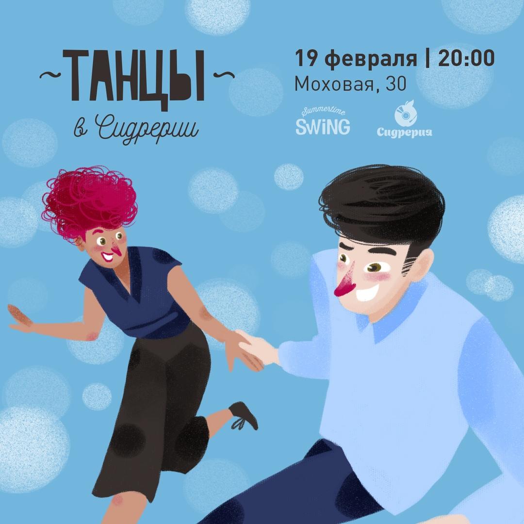 19.02 Танцы в Сидрерии