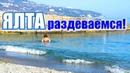 Ялта Раздеваемся на пляже Дельфины кристальное море Отдых на море Крым сегодня 2019 Влог
