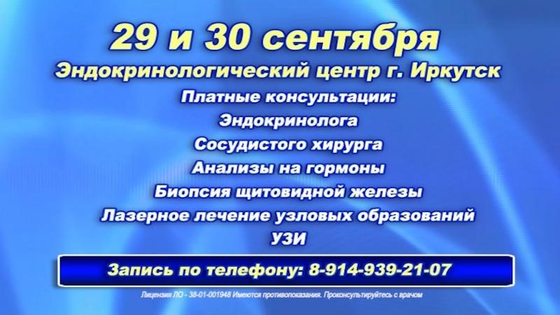 Эндокринологический центр г. Иркутск 29 и 30 сентября в поликлинике Железногорск-Илимский