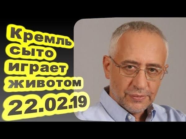 Николай Сванидзе - Кремль сыто играет животом... 22.02.19