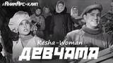 ДЕВЧАТА - Kesha - Woman