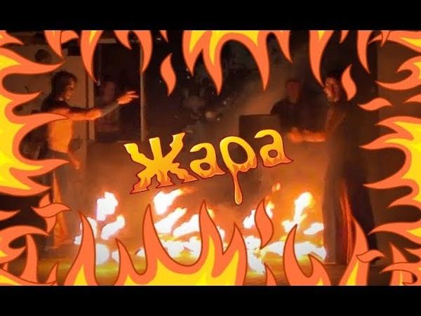 Страшно красивое огненное шоу Фаер шоу искры. Видеожара 2018 - Калипсо в Олимп Геленджик иллюзионист