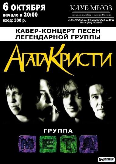 06.10 – Агата Кристи. Кавер-концерт – Мьюз (Мск)