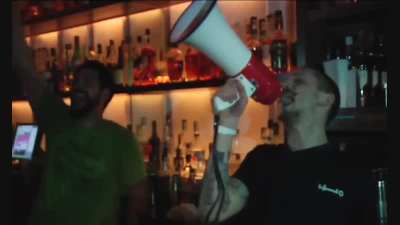 Hey, Bartender! (Эй, бармен!)