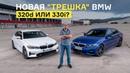 ТЫ ТОЧНО ЕЕ ЗАХОЧЕШЬ! BMW 3 СЕРИИ 2019 G20. Тест-драйв