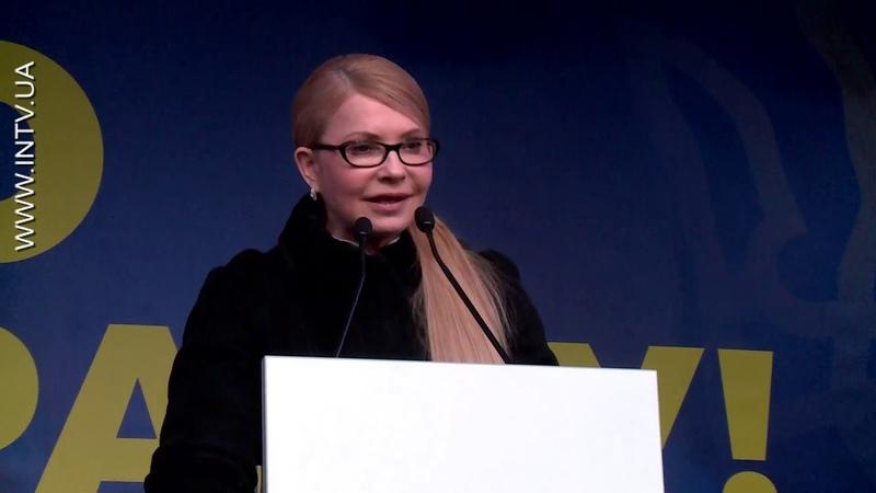 Юлія Тимошенко Наше завдання – збільшити доходи українців