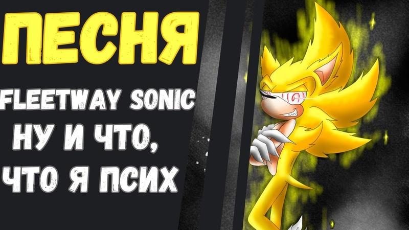 Fleetway Sonic - || Ну и что, что я псих || (чит.опе)
