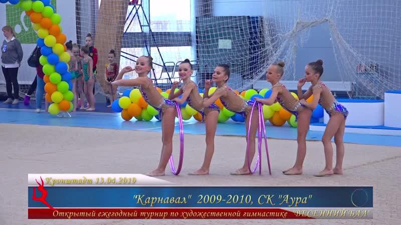 Karnaval_2009-2010_hoop_aura_kronshtadt_vesennii_bal_13.04.2019