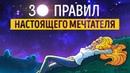 30 правил настоящего мечтателя Ева Кац Видео Саммари