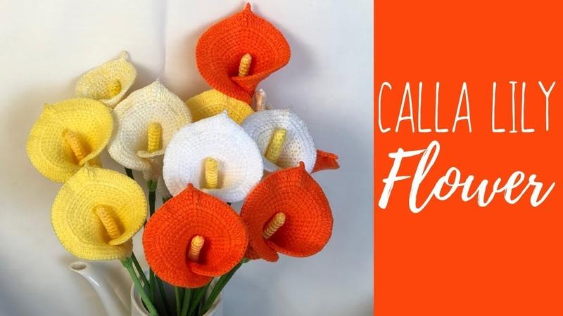วิธีถักดอก Calla lily