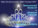 Праздничный make-up и объемные локоны... Модель - АЛИСА Образ для финалистки Мисс Таганрог 2018 nika nosova