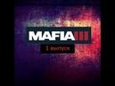 Mafia 3 прохождение