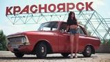 Михеев и Павлов - Москвич 412